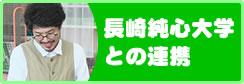 長崎純心大学附属純心幼稚園との連携